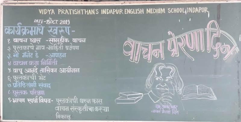 Prgram Shedule on account of Vachan Prerna Diavas