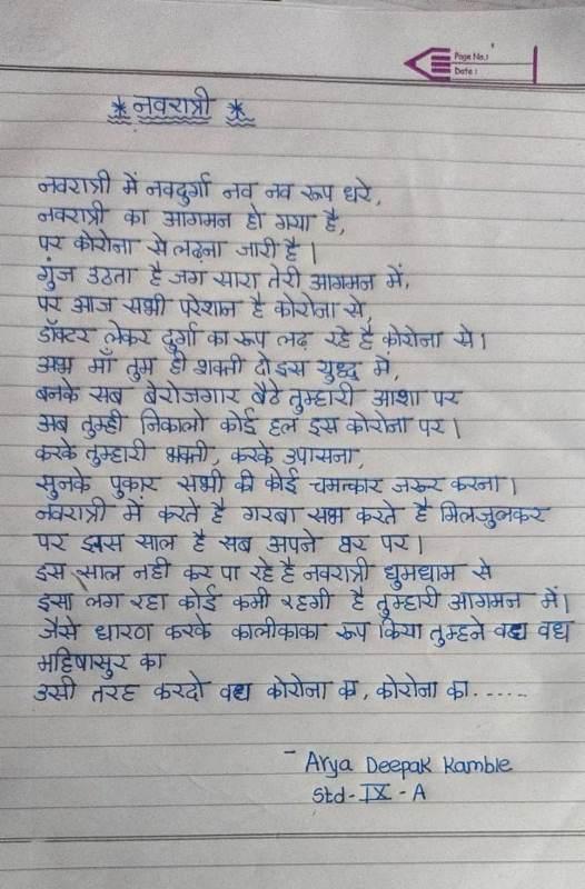 Miss. Arya Kamble created her own poem on account of Bhondla Celebration a